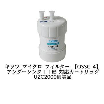 【送料無料】キッツ マイクロ フィルター アンダーシンクII形 対応カートリッジ[OSSC-4]KITZ MICRO FILTER コンパクトタイプ OASICS (ZSRBZ040L09AC、UZC2000同等品) 浄水器 カートリッジ