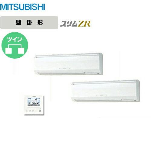 [PKZX-ZRMP160KH]三菱 業務用エアコン スリムZR 壁掛形ワイヤード P160形 6馬力相当 三相200V 同時ツイン 【送料無料】