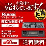 [RB32AM4H2S-BW-LPG]カード払いOK!【プロパンガス】 リンナイ ビルトインコンロ 3口 ※オーブン接続不可 無水片面焼きグリル ホーローゴトク 幅60cm ホーロートップ Siセンサーコンロ ダブル高火力 前面パネル:ブラック、トップ:グレー 【送料無料】