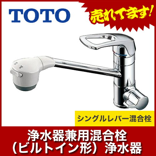 [TKG38BS]TOTO 浄水器 Gシリーズ 浄水器兼用混合栓 ビルトイン形 台1穴 シングルレバー水栓 浄水器カートリッジ別売 【送料無料】 おしゃれ