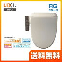 [CW-RG10-BN8]カード払いOK!INAX 温水洗浄便座 RGシリーズ 基本タイプ 貯湯式0.63L LIXIL リクシル イナックス CW-RG1の同等品 ウォシ..