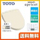 [TCF4833-SC1] TOTO 温水洗浄便座 ウォシュレット アプリコット F3W 瞬間式 瞬間暖房