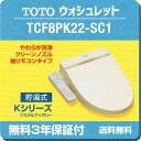 [TCF8PK22-SC1]カード払いOK!TOTO 温水洗浄便座 ウォシュレットKシリーズ 貯湯式 クリーン便座 温水便座 やわらか洗浄 エロンゲート(大形)・レギュラー(普通)サイズ兼用便座 シャ