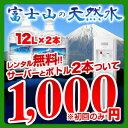 [WATER-FUJI] カード決済のみ! 富士山の天然水 レンタル ウォーターサーバー ミネラルウォーター バナジウム 軟水 本体+ボトル2本/24L(1本/12L) 家庭用 業務用 熱湯 冷水 全国対応※カード決済のみ【送料無料】
