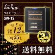 [SW-12]カード払いOK!【メーカー直送のため代引不可】 ファンヴィーノ ワインセラー funvino12 コンプレッサー式 収容本数(約):12本 35L・約24kg 【送料無料】