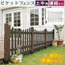 ピケットフェンスU型連結セット「土中用」 【送料無料 フェンス 木製フェンス ピケ