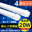 (4本セット)LED蛍光灯20W形 LED蛍光灯 20W形 LED直管蛍光灯20W形 58Cm 色温度5000k昼白色
