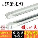 LED蛍光灯40W形 LED直管蛍光灯 40W形 1198mm 40W型 色温度5000k昼白色