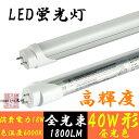 LED蛍光灯40W形蛍光灯 LED直管蛍光灯 40W形LED蛍光灯40型  昼光色 6000K