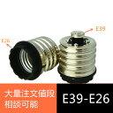 口金変換アタプタE39-E26電球ソケットE39-E26簡単変更をできます