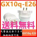 口金変換アダプタ GX10q→E26 gx10q→e26変換コネクタ<10個セット>