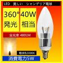 LEDシャンデリア電球360度 全体発光電球色3000k口金E12/E14/E17/E26(Bタイプ)