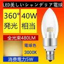 LED 電球 LEDシャンデリア球 LEDシャンデリア電球 40w相当 E12 360度 全体発光電球色3000K
