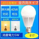<Aタイプ>調光器対応 LED電球 E17 40W形相当 ミニクリプトン電球 小形電球 led小型電球