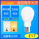 LED電球 E17 調光器対応50W相当 ミニクリプトン電球 小形電球 led小型電球