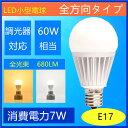 LED電球 E17 調光器対応  60W形相当 ミニクリプトン電球 小形電球 led小型電球
