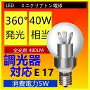 LED電球 E17 40W型相当 クリア ミニボール球 E17 LED電球 e17 電球色 LED 電球 調光器対応