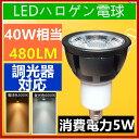 調光器対応 LED電球 LEDスポットライト40W相当 E11 LED電球口金 e11 LEDハロゲン電球 5W電球色/昼光色