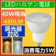 <Bタイプ>調光器対応 LED電球 40W相当ledスポットライト E11 口金 e11 LEDハロゲン電球5W