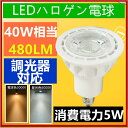 調光器対応 LED電球 40W形相当LEDスポットライト E11 口金 e11 LEDハロゲン電球 5W