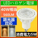<Cタイプ>調光器対応 LED電球 40W形相当LEDスポットライト E11 口金 e11 LEDハロゲン電球 5W