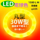 led蛍光灯丸型30w電球色3000K 口金可動式 LEDサークライン30W LED丸型蛍光灯30W形