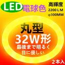 led蛍光灯丸型32w形電球色3000K 口金可動式 LEDサークライン32W LED丸型蛍光灯32W型 2本セット