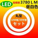 led蛍光灯丸型30w形/32w形セット昼白色5000K 口金可動式 LEDサークライン30W LED丸型蛍光灯32W形