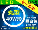 led蛍光灯丸型40w形昼白色5000K 口金可動式 LEDサークライン40W LED丸型蛍光灯40W型