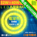 led蛍光灯丸型32W形+40w形電球色3000K 口金可動式 LEDサークライン32W LED丸型蛍光灯40W型