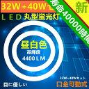 led蛍光灯丸型32形+40w形昼白色5000K 口金可動式 LEDサークライン32W LED丸型蛍光灯40W型 丸型led蛍光灯 丸型led 蛍光灯