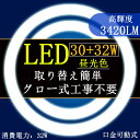led蛍光灯丸型30w形/32w形セット昼光色6000K 口金可動式 LEDサークライン30W LED丸型蛍光灯32W形 丸型led蛍光灯 丸型led 蛍光灯