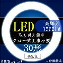 led蛍光灯丸型30w形昼光色6000K 口金可動式 LEDサークライン30W LED丸型蛍光灯30W形 丸型led蛍光灯 丸型led 蛍光灯