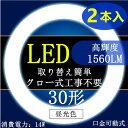 2本セットled蛍光灯丸型30w形昼光色6000K 口金可動式 LEDサークライン30W LED丸型蛍光灯30W型