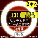 2本セットled蛍光灯丸型30w形 電球色3000K 口金可動式 LEDサークライン30W形 LED丸型蛍光灯30W形