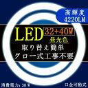 led蛍光灯丸型32形 40w形昼光色6000K 口金可動式 LEDサークライン32W LED丸型蛍光灯40W型 丸型led蛍光灯 丸型led 蛍光灯