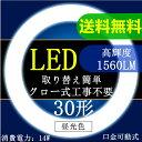 led蛍光灯丸型30w形昼光色6000K 口金可動式 LEDサークライン30W LED丸型蛍光灯30W形