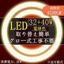 led蛍光灯丸型32W形 40w形電球色3000K 口金可動式 LEDサークライン32W LED丸型蛍光灯40W型