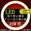 led蛍光灯丸型40w形電球色3000K 口金可動式 LEDサークライン40W LED丸型蛍光灯40W型