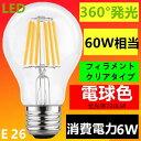 LED電球 E26 フィラメント電球色 エジソンランプ クリアタイプ  レトロランプ 電球色 3000K 60W相当