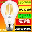 LED電球 E26 フィラメント電球色 エジソンランプ クリアタイプ  レトロランプ 電球色 3000K 100W相当