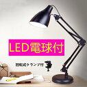 LEDデスクライト アームライト LED電球付 クランプ式卓上スタンド テーブルスタンド 卓上デスクライト LEDデスクスタンド