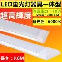 LEDベースライト蛍光灯器具一体型蛍光灯 20W形 0.6M 昼光色 6000K 消費電力18W 超高輝度 led照明器具一体型 led照明器具 led照明 蛍光灯器具 一体型