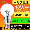 LED電球 E17 40W型相当 クリア シャンデリア電球 ミニボール球 E17 LED電球 e17 電球色 LED 電球 調光器対応