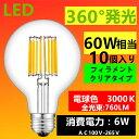 LED電球 E26 G80 10個入り LEDボール電球 フィラメント電球色 3000K 60W相当 エジ