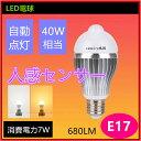 【時間限定】LED電球 センサー付きLED電球口金E17 40W相当ひとセンサー電球自動点灯/消灯