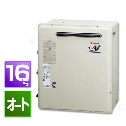 【5年保証付き】RUF-A1610SAG(A) 水トラブル リンナイ ガスふろ給湯器 16号 [オート][設置フリー][屋外据置型]:スマプロ 鍵交換 リンナイ 給湯器 取付 RUF-A1610SAG(A) ガスふろ給湯器 オート 屋外据置型 設置フリー
