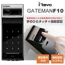 iRevo アイレボ GATEMAN ゲートマン F10 電子錠 指紋認証システム 暗証番号 オートロック機能付き