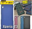 【Xperia Z3 ケース】 so-01g ケース かわいい・so-01g ケース 送料無料・XPERIA Z3 カバー・so-01g ケース/ハード/ドコモ/sol26 ケース・sol26 ケース・XPERIA Z3 カバー・sol26 ケース/ハード/au/401so ケース・401so ケース・XPERIA Z3 カバー/ソニー
