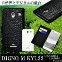 ショッピングKYOCERA DIGNO M KYL22 手帳型ケース digno m ケース 手帳 クロコダイル digno m kyl22 手帳型 京セラ 手帳型スマホケース